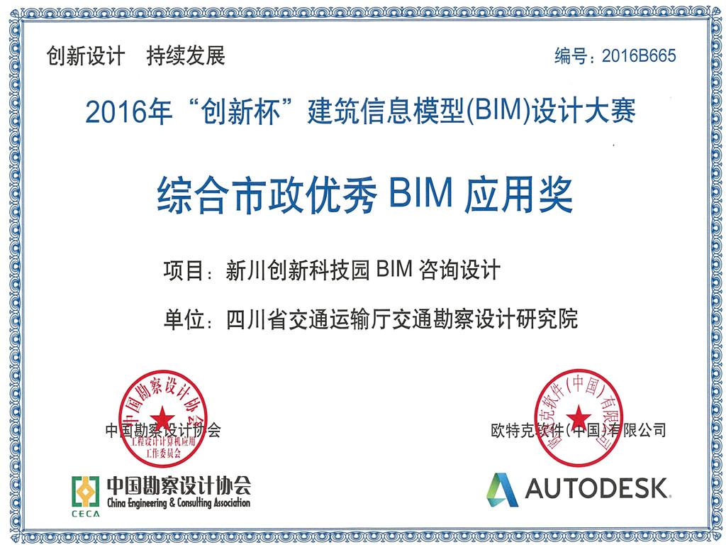 """2016年""""创新杯""""建筑信息模型(BIM)设计大赛综合市政优秀BIM应用奖"""
