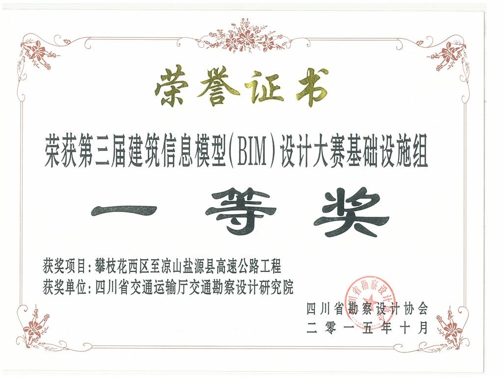 第三届建筑信息模型(BIM)设计大师赛基础设施组一等奖