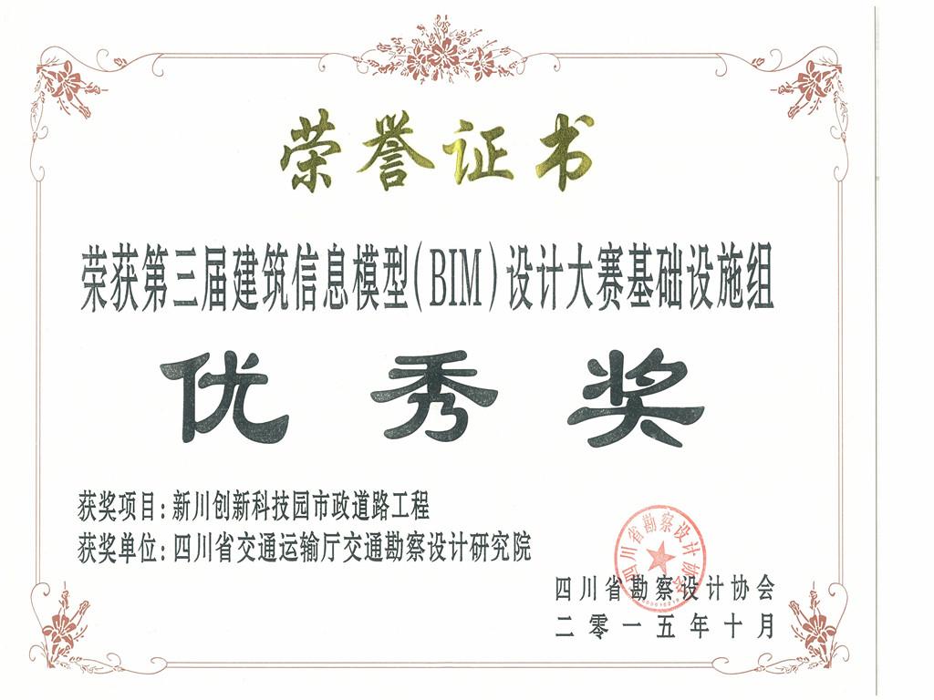 第三届建筑信息模型(BIM)设计大赛基础设施组优秀奖