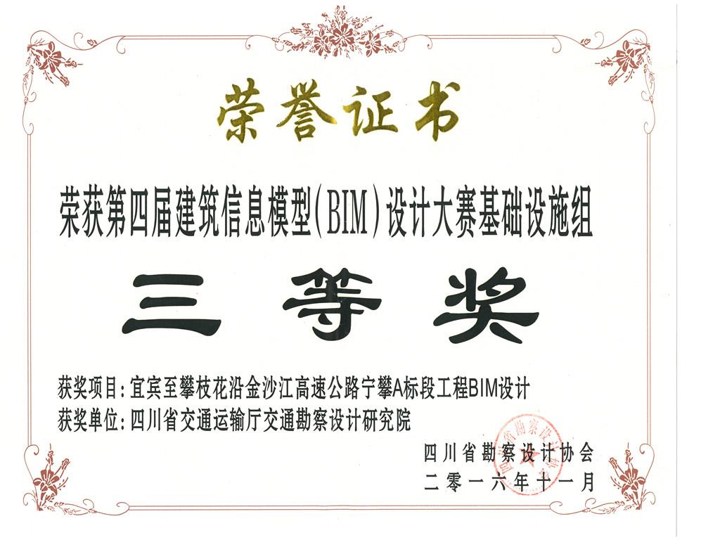 第四届建筑信息模型(BIM)设计大赛基础设施组三等奖